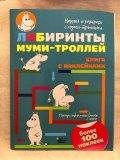 ロシア ムーミンキッズ用 冊子 迷路 B 新品