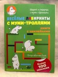 ロシア ムーミンキッズ用 冊子 迷路 A   新品